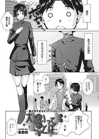爆乳ショートカット女子校生が胸を隠すためにサラシを巻いて登場(東磨樹のエロ漫画「大きいってことは…」)