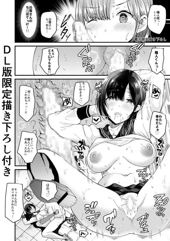 TSF女体化したセーラー服JKが男体化した女子とSEX(Novia)の同人漫画「女体化しても恋したい愛されたい」)