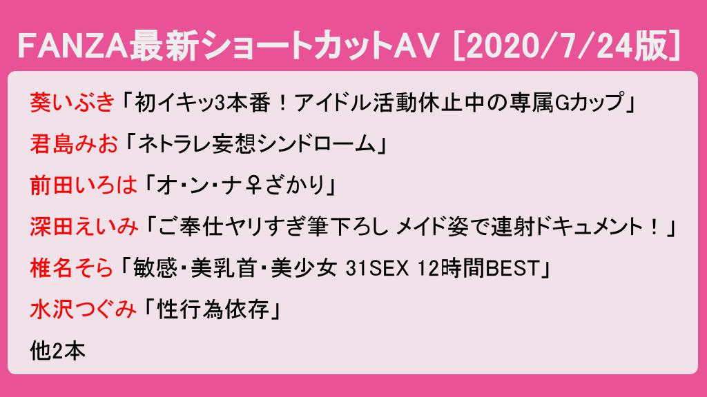 FANZA最新ショートカットAV[20200724版]