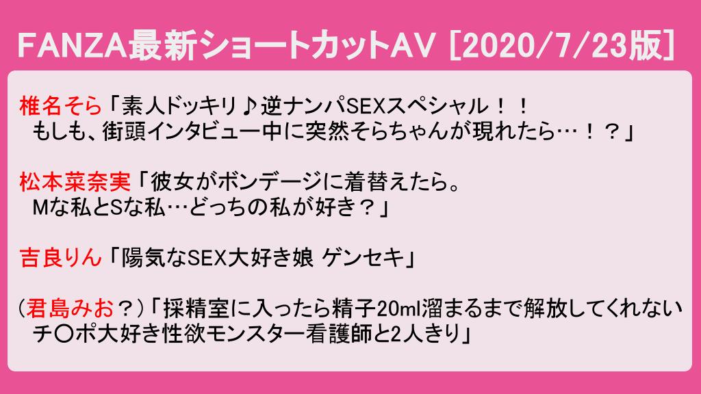 FANZA最新ショートカットAV[20200723版]