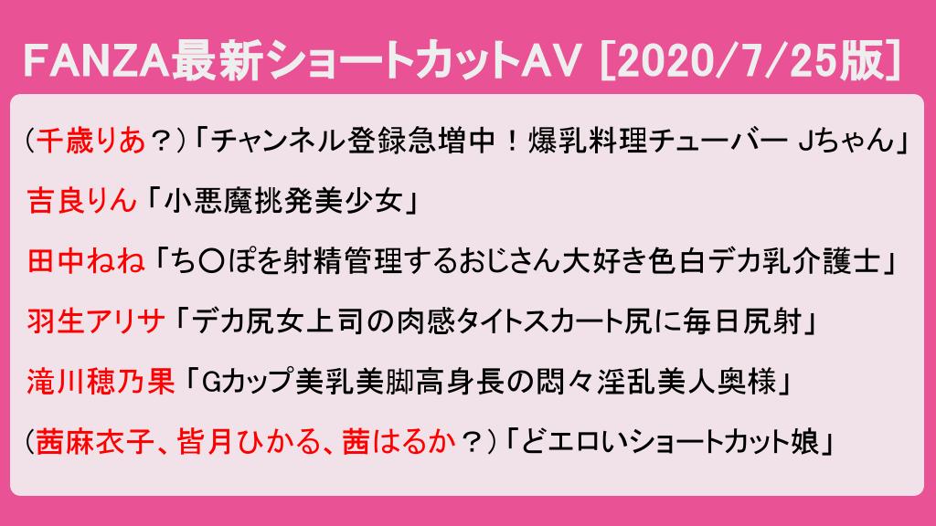 FANZA最新ショートカットAV [200725版]