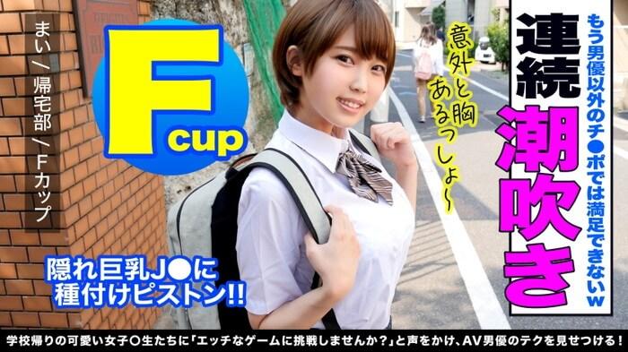 ショートカット女子校生・今井まいのAV「まいまい(18)」。Fカップ巨乳&連続潮吹き