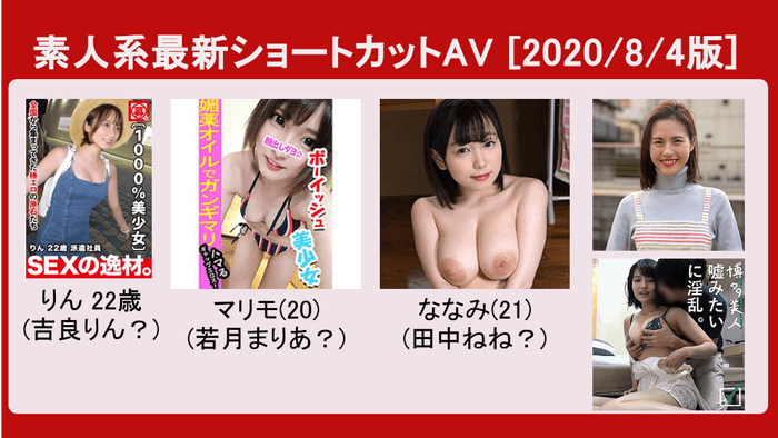 【新作情報】素人系最新ショートカットAVまとめ [2020/8/04版]