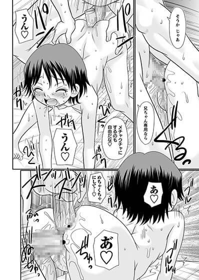 貧乳ショートカットのロリJS優希ちゃんが兄にアナルまで犯される(あ~る・こがのエロ漫画「兄ちゃん専用」)