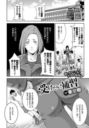 巨乳ショートカット人妻女教師が生徒に補習内容を告げブーイングを浴びる(東磨樹のエロ漫画「受けたい補習」)