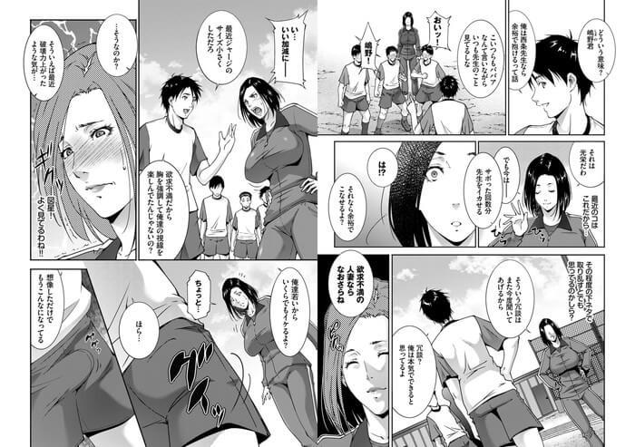 巨乳ショートカット人妻女教師が生徒に勃起チンポを見せつけられる(東磨樹のエロ漫画「受けたい補習」)