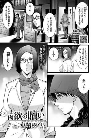 巨乳ショートカットのメガネ女教師が、夜のラブホテル街で生徒を見かける(東磨樹のエロ漫画「肉欲の贖い」)