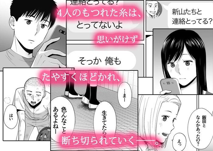 四人の高校生男女(桂あいりの同人誌「カラミざかり3」)