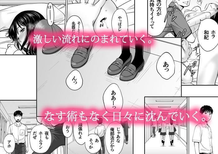 黒髪清楚JKが大学生とのSEXに溺れ淫乱になっていく(桂あいりの同人誌「カラミざかり3」)