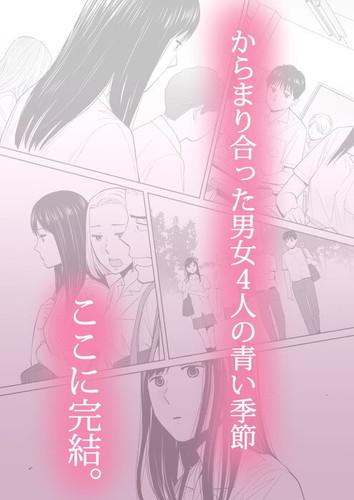 黒髪清楚JKと金髪ショートカットJKによるカラミざかりシリーズ完結(桂あいりの同人誌「カラミざかり3」)