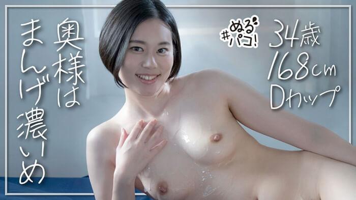 ショートカット人妻の平井栞奈さんの美乳ヌード(素人AV「かんな(34)」)