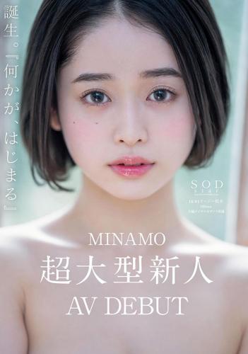 ショートカットAV「MINAMO 超大型新人 AV DEBUT【圧倒的4K映像でヌク!】」の1番目のサンプル画像